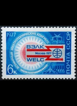 Rusija, TSRS ScNr 4561 MLH* V