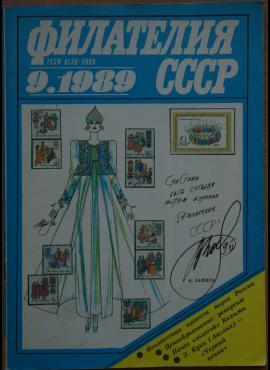 TSRS filatelija 1989.9