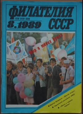 TSRS filatelija 1989.8