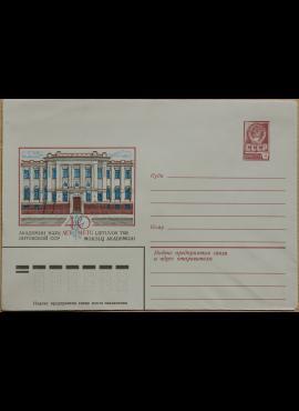 SSRS 1981m markiruotas vokas