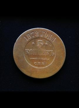 Rusija, 5 kapeikos 1878m SPB