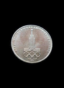 Sovietų Sąjunga, 1977m 1 rublis