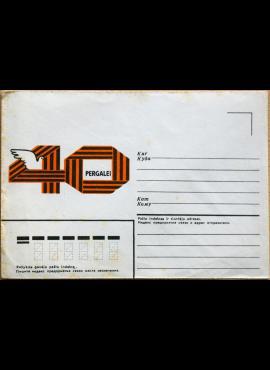 TSRS 1985m vokas nr. 1300 G