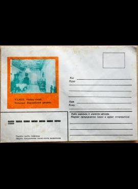 TSRS 1983m vokas nr. 1271 G
