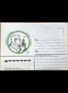TSRS 1987m vokas nr. 1336 G