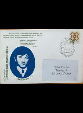 Dailininko A. Šakalio 1994m kolekcinis vokas Nr 161 G
