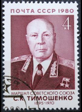 Rusija, TSRS ScNr 4895 Used(O)