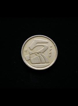 Ispanija, 5 pesetos 1991m