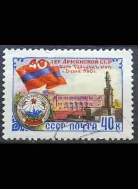Rusija, TSRS ScNr 2394 Used(O)