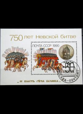 Rusija, TSRS ScNr 5905 Used(O) K